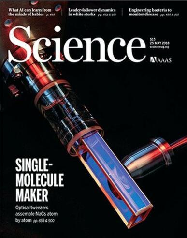 科学(Science)2018年5月25日