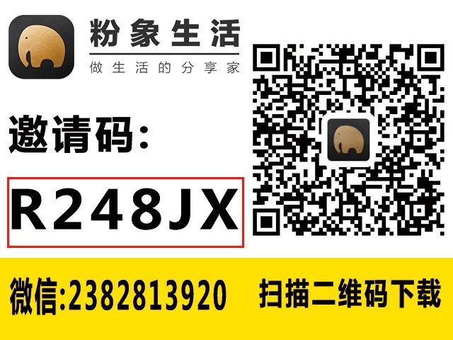 粉象生活邀请码:R248JX